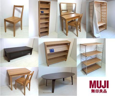 人気の無印良品の家具が多数入荷しておりますのでご紹介させていただきます。