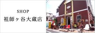 祖師ヶ谷大蔵店